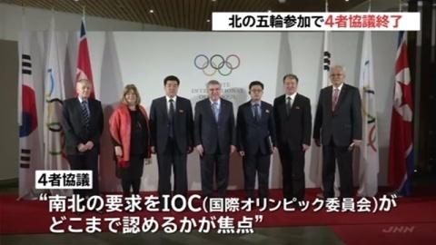 IOC本部での4者協議終了、北朝鮮の平昌五輪参加めぐり