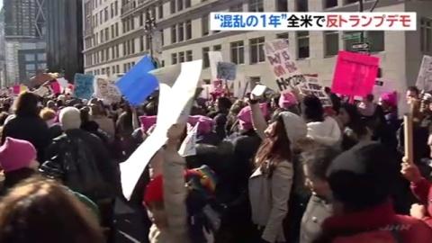トランプ政権2年目、全米各地で抗議デモ