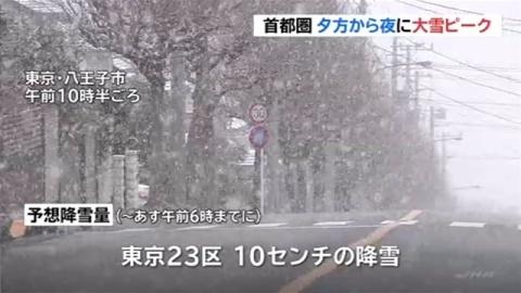 首都圏、夕方以降に大雪ピーク