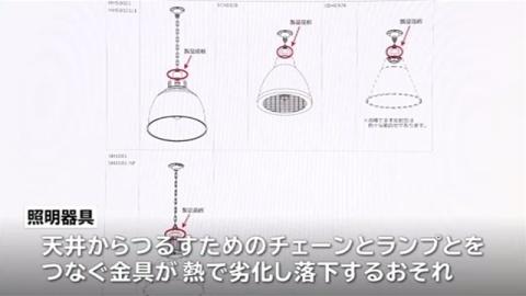 三菱電機の天井用照明が落下の恐れ、無料点検や修理行うと発表