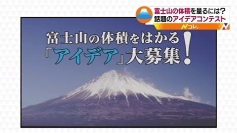 【Nコレ。】富士山の体積を量るには? 話題のアイデアコンテスト