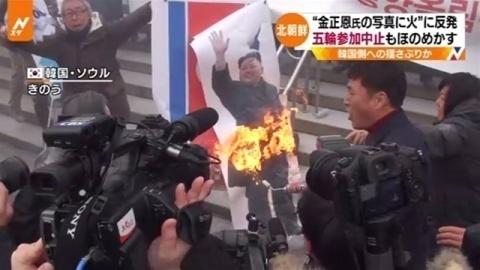 """北朝鮮""""金正恩氏の写真に火""""に反発、五輪参加中止もほのめかす"""