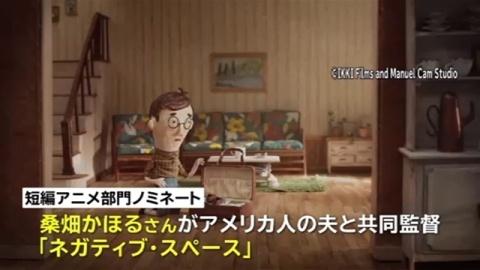 アカデミー賞の短編アニメ部門、候補に日本人監督作品