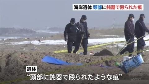 石川・能美市海岸の遺体、頭部に鈍器で殴られた痕