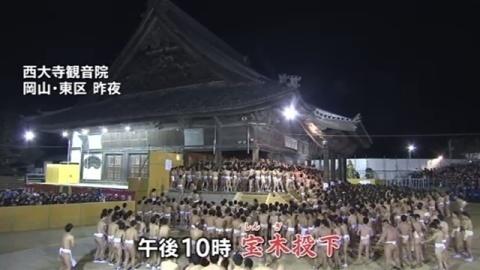 岡山、日本三大奇祭のひとつ「西大寺会陽」
