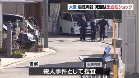大阪・羽曳野市の男性刺殺、死因は出血性ショック