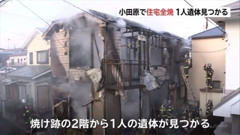 神奈川・小田原で住宅全焼、焼け跡から1人の遺体
