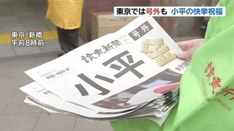 東京では号外も、小平選手の快挙祝福