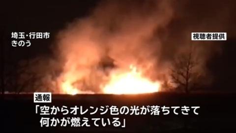 埼玉の河川敷で火事、上空からの落下物が原因か