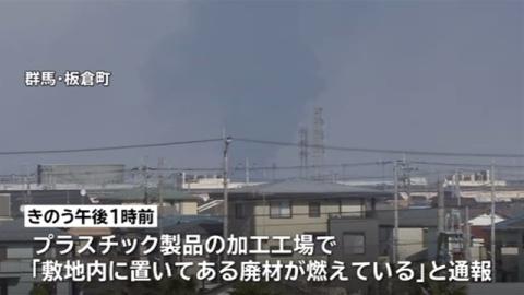 群馬・板倉町のプラスチック工場で火災