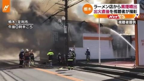栃木・足利市のラーメン店で火災