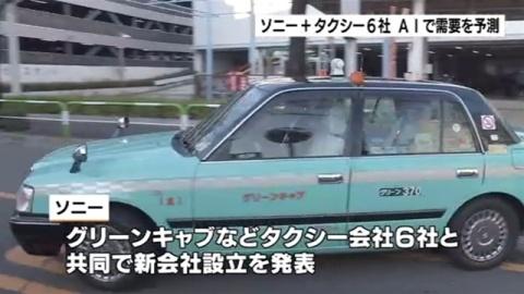 ソニー タクシー会社と新会社設立へ、AI活用の配車システム開発
