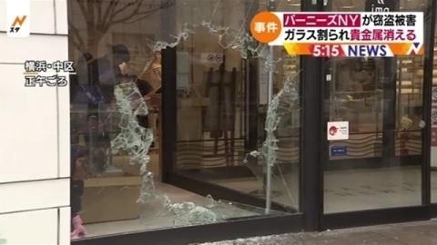 横浜のバーニーズニューヨーク、ガラス割られ貴金属盗まれる