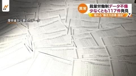 """裁量労働制""""不適切データ""""117件、厚労省地下倉庫に調査票原本が"""