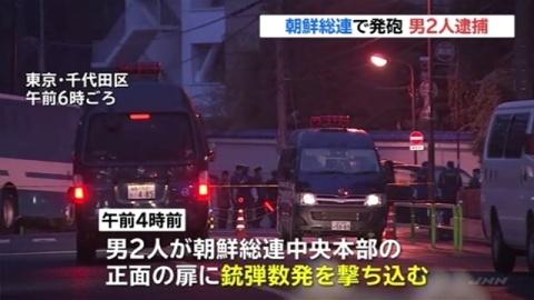 朝鮮総連中央本部に銃弾撃ち込まれる、男2人を現行犯逮捕