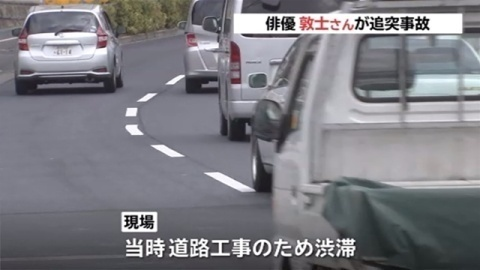 俳優・敦士さん運転の車がタクシーに追突、けが人なし