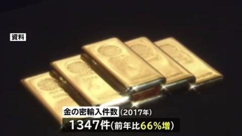 金の密輸入量が前年比2.2倍に、2年連続で過去最多更新