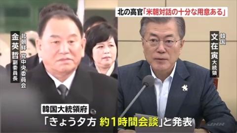 北朝鮮の高官「米朝対話の十分な用意ある」