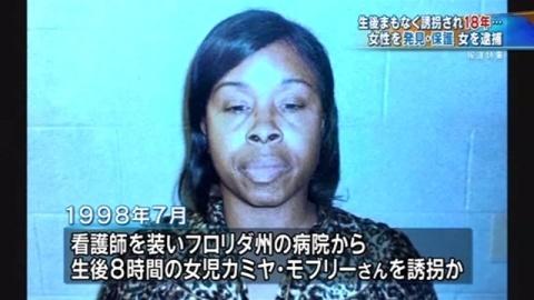 米で18年前の誘拐事件、女性を発見・保護 女を逮捕