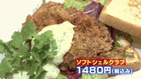 【Nコレ。】カニ丸ごとサンドイッチ、お味はいかが?