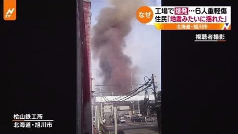 北海道・旭川の鋳物工場で爆発、16人重軽傷