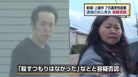 新潟・上越市の76歳男性殺害、逮捕の知人男女は容疑否認