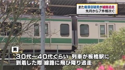 また痴漢容疑の男が線路逃走、先月から7件相次ぐ