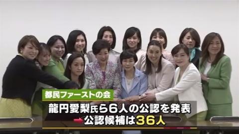 都民ファースト、元アナ龍円氏ら6人の公認発表
