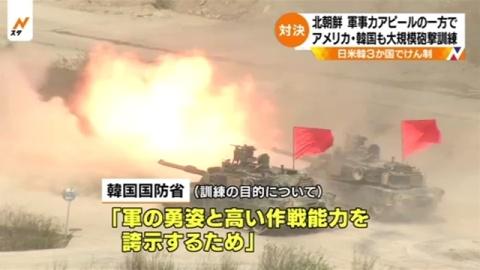 北朝鮮「最大規模」の軍事訓練公開、米韓も実弾使った砲撃訓練