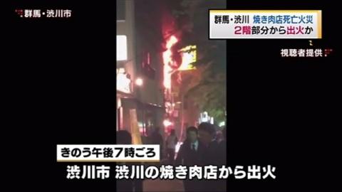 群馬・渋川市の焼肉店火災、2階部分から出火か