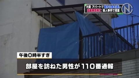 アパートで首から血を流し高齢男性死亡、殺人事件で捜査