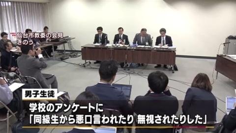 仙台で中2男子が自殺、市教育委 いじめの有無調査
