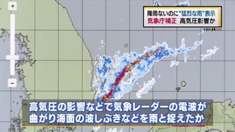"""降雨ないのに""""猛烈な雨""""表示、気象庁がデータ補正"""