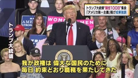 """トランプ大統領""""就任100日"""" 「アメリカ第一主義」掲げ成果強調"""