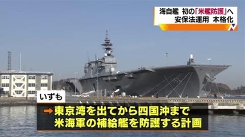 海自艦、初の「米艦防護」へ