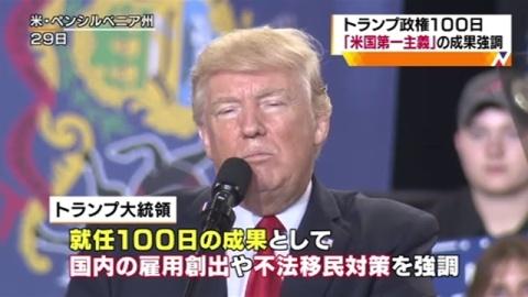 トランプ政権100日、「米国第一主義」の成果強調