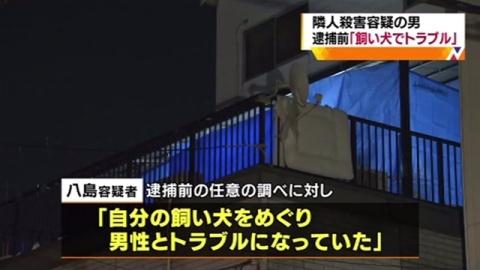 隣人殺害容疑の男、逮捕前「飼い犬でトラブル」