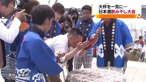 高知・香南市で日本酒飲み干し大会