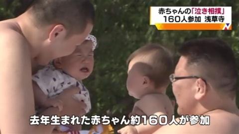 浅草寺で赤ちゃんの「泣き相撲」、160人が参加