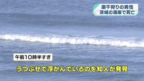 茨城で潮干狩りの81歳男性溺れ死亡