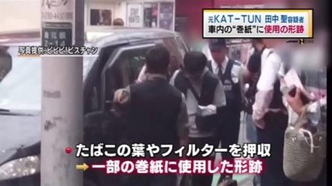 元KAT−TUN田中聖容疑者逮捕、車内の巻紙に使用の形跡