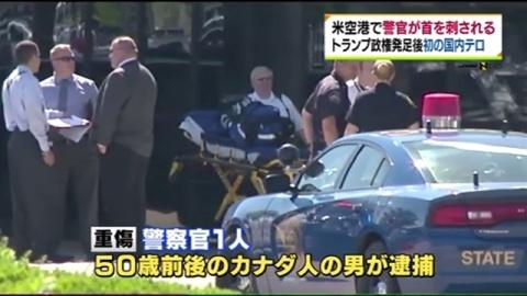 米ミシガン州 空港で警官が首を刺される、テロと断定