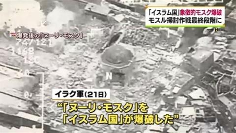 「イスラム国」の象徴・モスクを自ら爆破