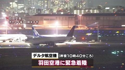 デルタ機が羽田空港に緊急着陸 「機内で煙」通報