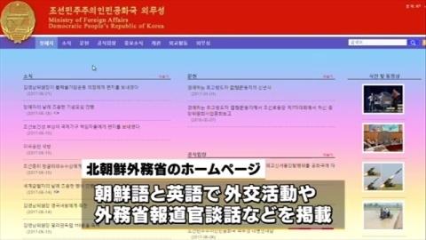 北朝鮮外務省がホームページ開設