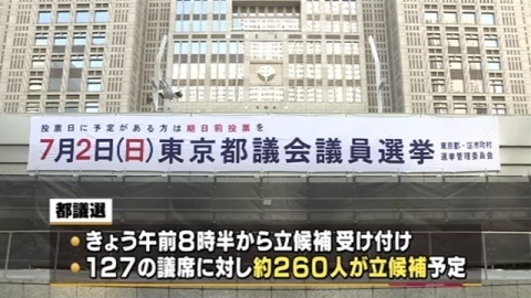 東京都議選、23日告示