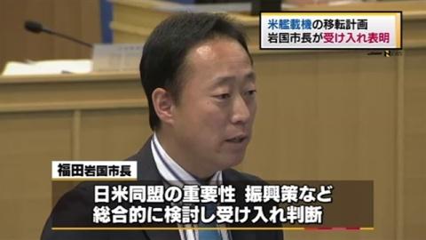 米艦載機の移転計画、岩国市長が受け入れ表明