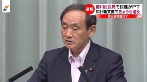 菅官房長官、第三者調査に否定的な考え示す