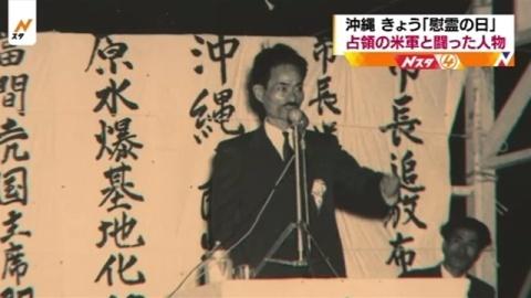 沖縄「慰霊の日」、占領の米軍と闘った人物