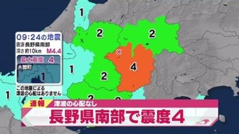 長野県南部で震度4、津波の心配なし
